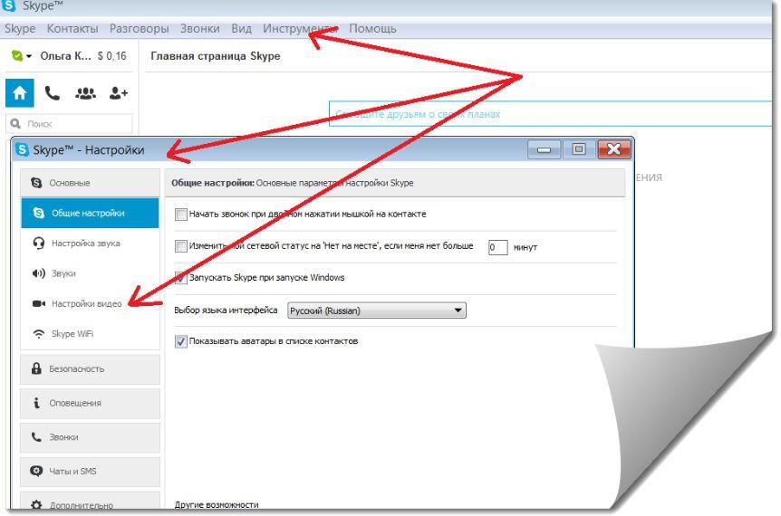 изображение веб камеры в Skype фото