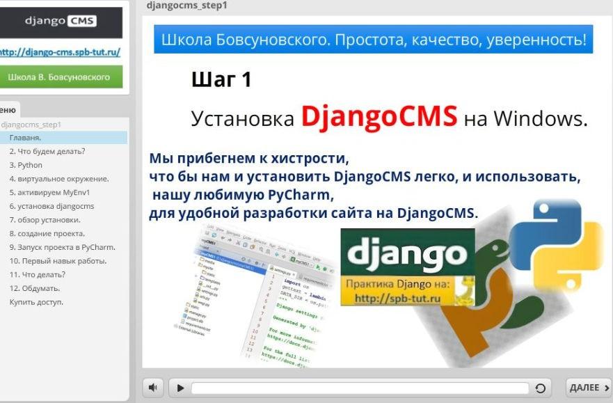 Доступ к Django фото