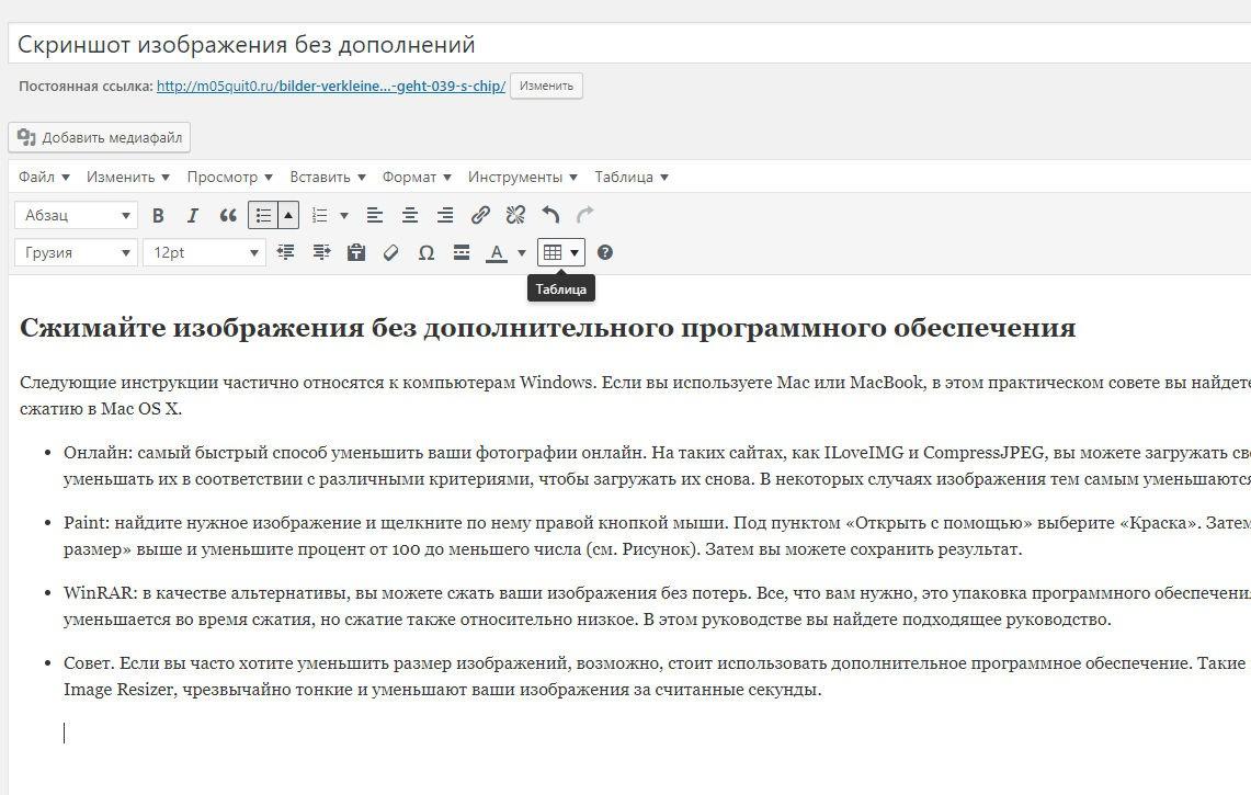 Скриншот изображения