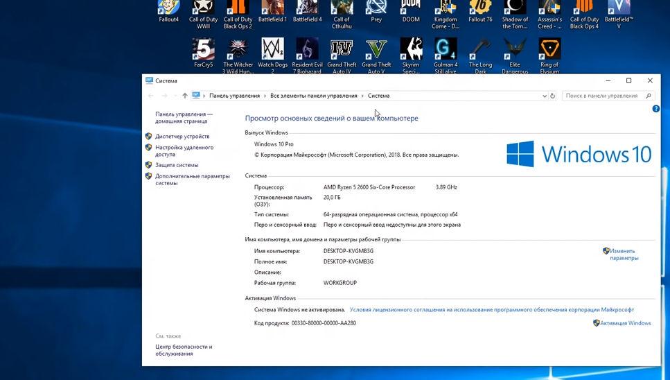 Как узнать свою операционную систему Windows