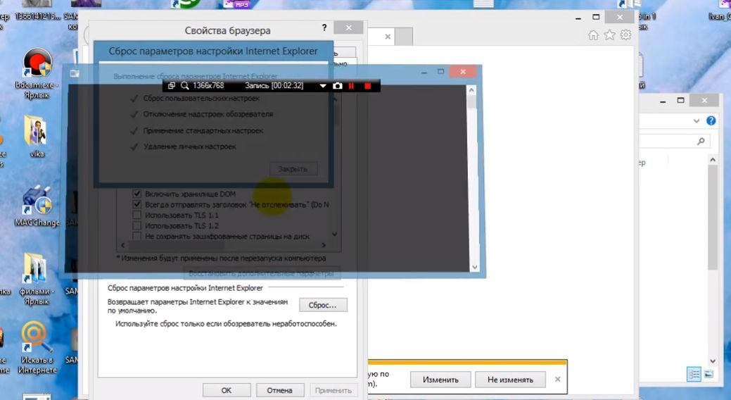 Удалить панель инструментов Yahoo из Internet Explorer и Microsoft Edge