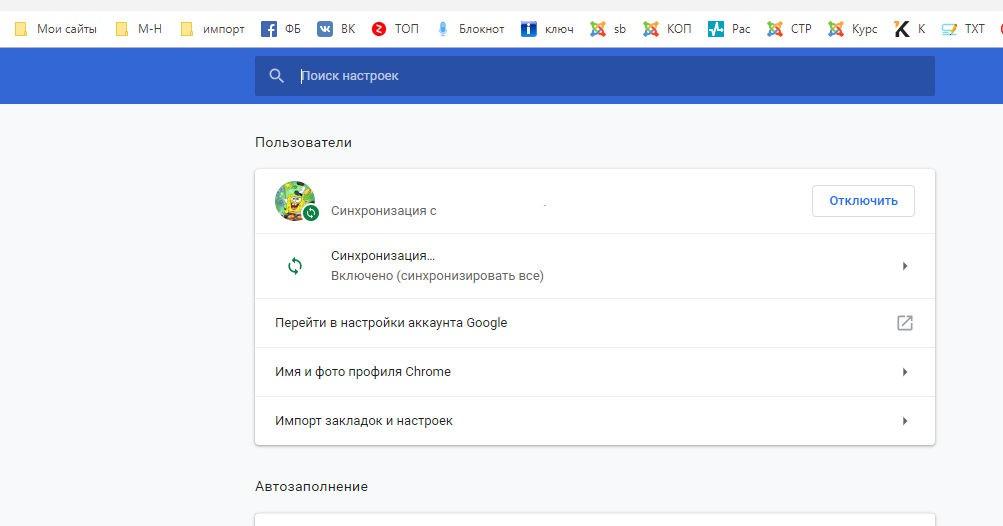 Настройки учетной записи Google