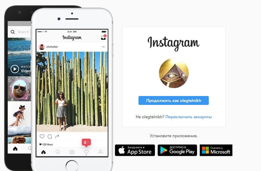 Двухэтапная аутентификация в Instagram